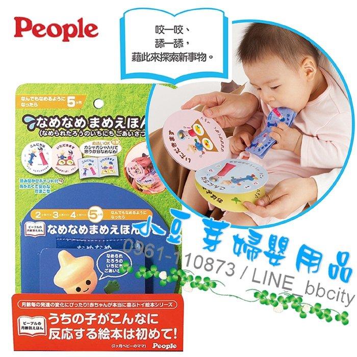 People 小太郎的玩具繪本(附迷你咬舔布書)_布書系列 §小豆芽§ 日本 People 小太郎的玩具繪本
