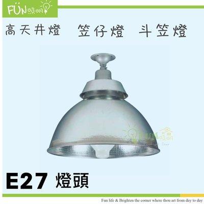 [Fun照明] E27 斗笠燈 笠仔燈 高天井燈 水銀燈具 工廠燈 倉庫燈 商業照明 適用 大麗晶螺旋 水銀燈泡