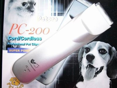 e世代~PiPe牌PC-200四段式PC200西德陶瓷刀頭寵物及人通用電動剪毛器電剪刀理推剃髮毛