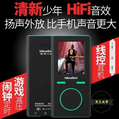 理想星S1811運動MP3Mp4HIFI無損音樂播放器有屏