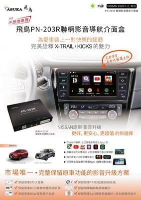 威宏專業汽車音響 ASUKA  NISSAN X-TRAIL KICKS 原廠主機專用 聯網導航 介面盒  PN-203