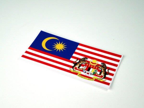 【國旗貼紙專賣店】馬來西亞國徽旗長形行李箱貼紙/抗UV防水/各尺寸多國都可客製