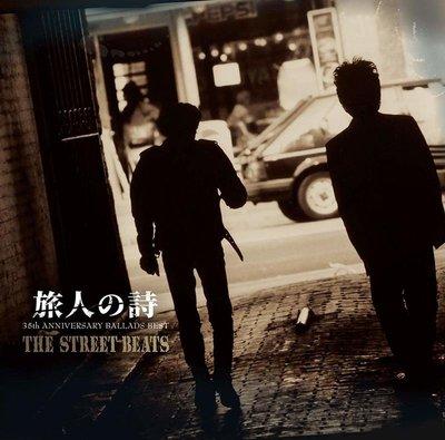 特價預購 THE STREET BEATS 旅人の詩 35th 周年 BALLADS BEST 精選 (日版通常盤CD)