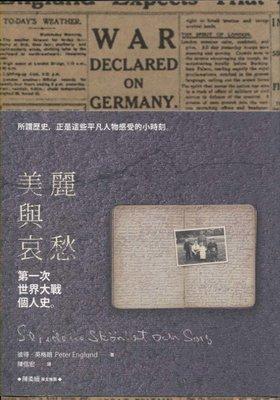 格子鋪˙二手書『美麗與哀愁:第一次世界大戰個人史』˙衛城˙彼得.英格朗˙5本免運˙10本再9折!