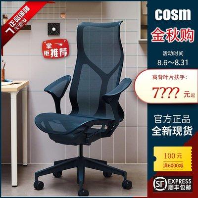 【特價優惠】Herman Miller Cosm 高背葉片扶手 人體工學辦公椅電腦椅全新現貨