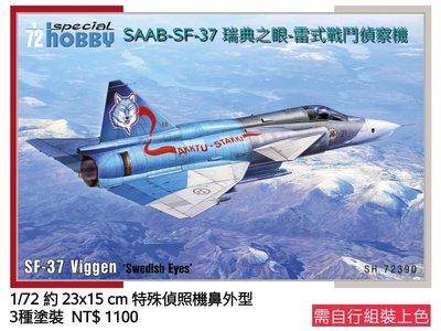 SAAB SF-37   Viggen Recce 1/72 瑞典之眼 雷式(維京式)戰鬥偵察機(請先連繫確定存貨)