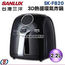 【新莊信源】2.2L【SANLUX台灣三洋 3D熱循環氣炸鍋】SK-F820 / SKF820