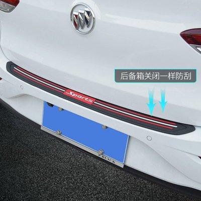 慕洛斯家居~通用型汽車后備尾箱防護條防撞防擦防刮裝飾條門檻保護貼車載用品