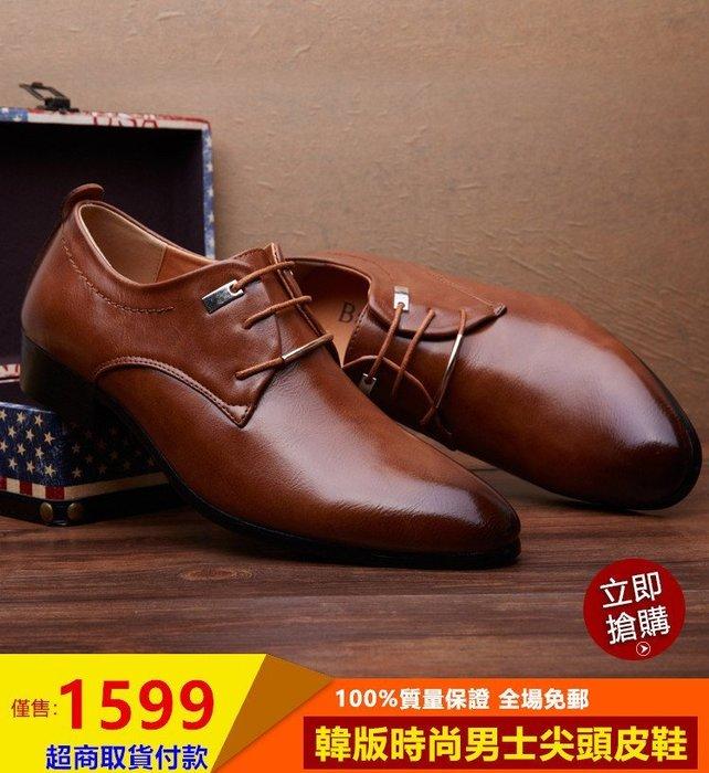 【官方店慶活動】韓版男士尖頭皮鞋 超商取貨付款