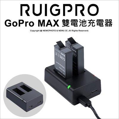 【薪創光華】睿谷 GoPro Max 雙充充電器 雙槽充電 快充 ACDBD 副廠配件