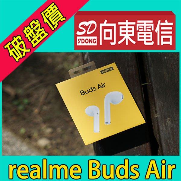 【向東電信=現貨】全新realme Buds Air真無線藍芽耳機 可無線充電 開蓋自動配對空機1499元