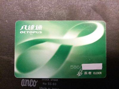 綠色八達通(死咭)5元平郵)