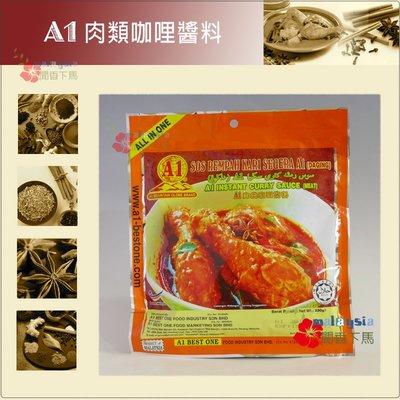 現貨!馬來西亞地球標A1肉類咖哩醬料/清真食品(保存期限:2020/3)【聞香下馬】