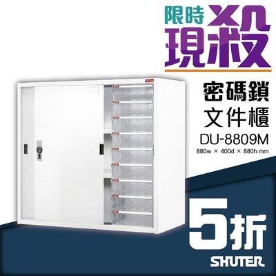 密碼鎖三尺文件櫃 DU-8809M DU-315P 加一組腳柱 FT-10