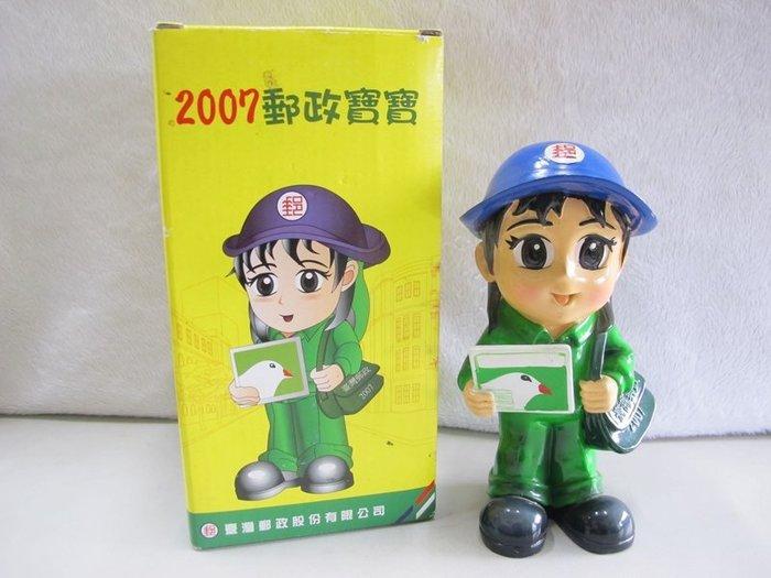 二手舖~全新 2007 郵政寶寶 撲滿 公仔  郵政女寶寶 存錢筒