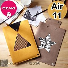 Ozaki MacBook Air 11 吋 超細纖維內袋保護包 O!macworm Hoody 筆電收納套 袋 喵之隅