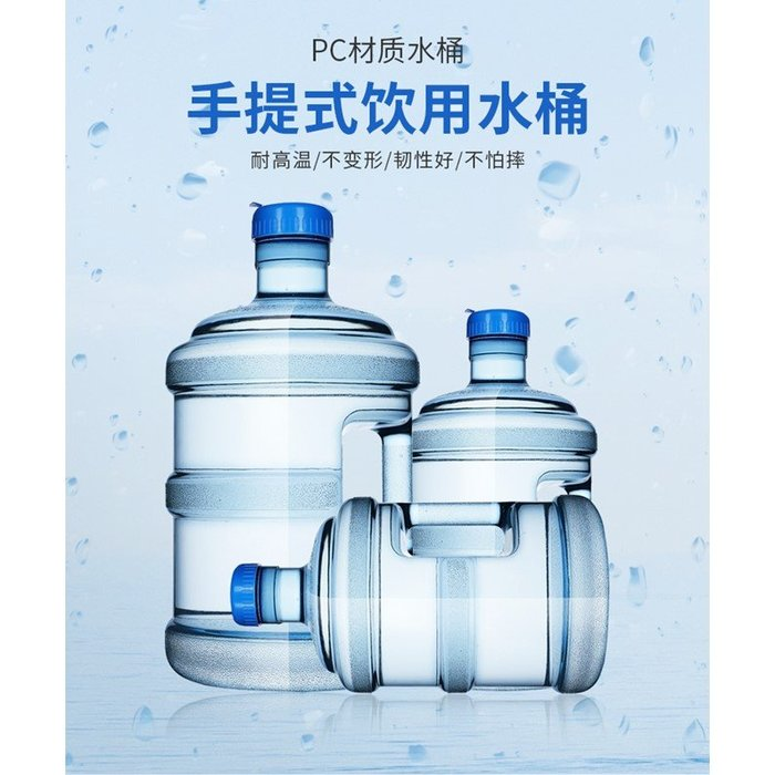 戶外水桶手提家用車載PC材質塑料純淨礦泉水桶(18.9L)