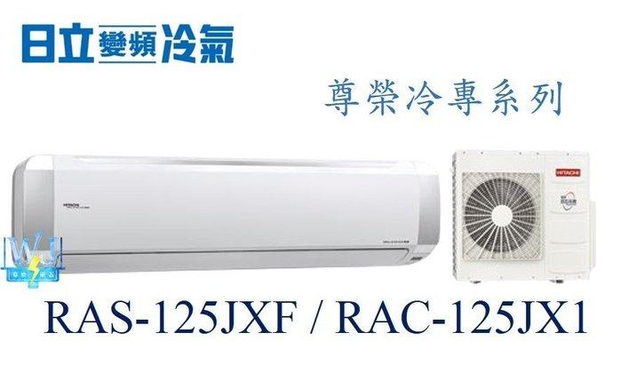 【暐竣電器】HITACHI 日立 RAS-125JXF/RAC-125JX1 變頻冷氣 尊榮系列單冷型 1對1分離式
