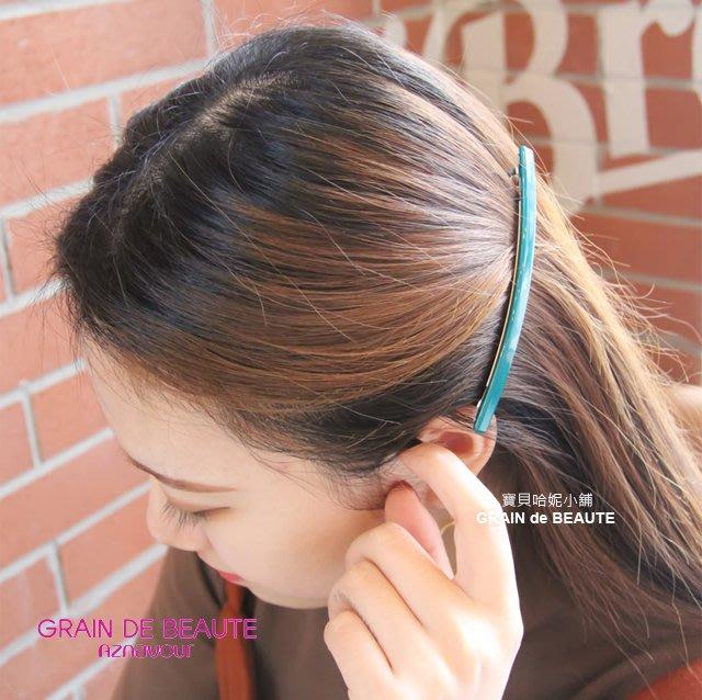 BHJ632-法國品牌Grain de Beaute 簡單一字長髮夾 彈簧夾【韓國製】Aznavour