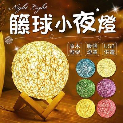 【送原木燈架!製造浪漫】USB籐球小夜燈 LED藤球燈 籐球燈 床頭燈 裝飾燈 氣氛燈 氛圍燈 麻球燈【G1209】