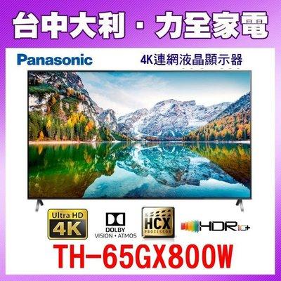 【台中大利】65吋  TH-65GX800W   LED電視【Panasonic國際】來電享優惠,安裝另計~