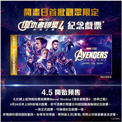 Avengers 4 ENDGAME 紀念戲飛
