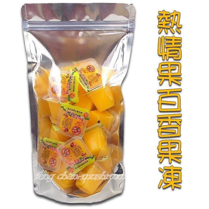 ~熱情果百香果凍(一斤裝)~ 埔里大坪百香果園出產,100%純手工挖取果汁製造,酸甜好滋味。【豐產香菇行】