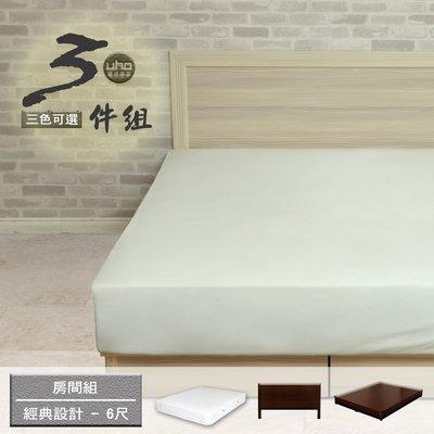床組【UHO】經典設計6尺雙人加大三件組 (床片+簡易床底+獨立筒) 中彰免運