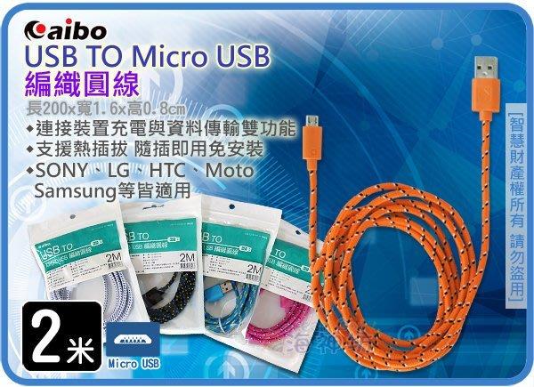 =海神坊=AIBO 200cm USB TO Micro USB 編織圓線 5pin 充電傳輸線 相機 手機充電線 2米