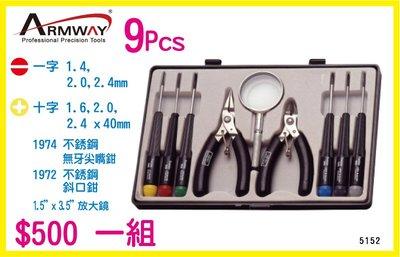Armway Screwdriver 5152 精密 螺絲起子組