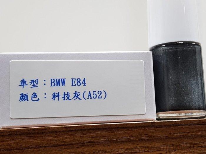 <名晟鈑烤>艾仕得(杜邦)Cromax 原廠配方點漆筆.補漆筆 BMW E84  顏色:科技灰(A52)
