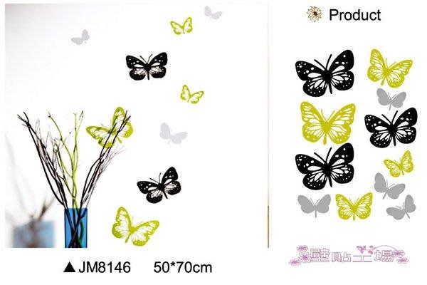 壁貼工場-可超取 三代大尺寸壁貼 壁貼   貼紙 牆貼室內佈置 蝴蝶 組合貼 JM8146