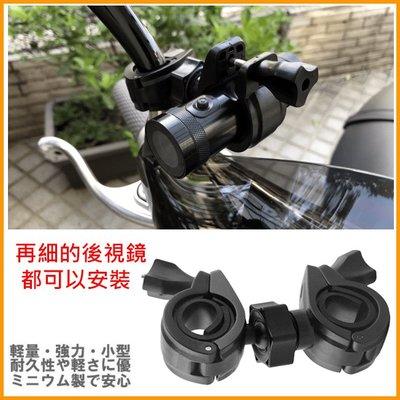 M733 m658 m655 m652 mio MiVue M500 plus sj2000 96650後照鏡行車記錄器車架減震快拆座機車後視鏡行車紀錄器支架