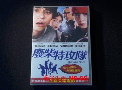 [DVD] - 廢柴特攻隊 Maniac Hero ( 采昌正版 )