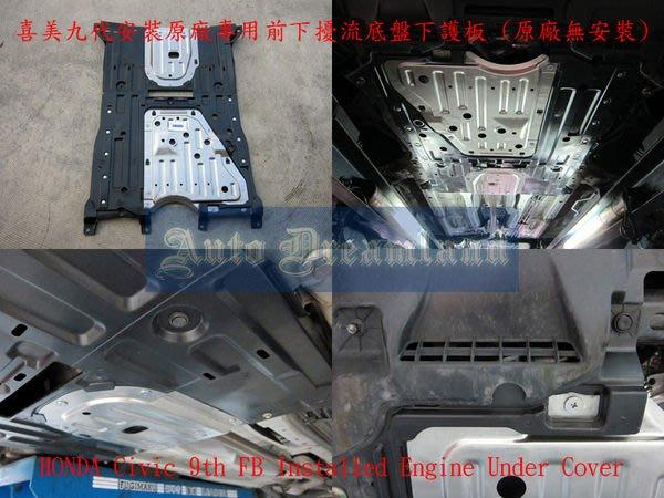 Honda 本田 Civic 九代 喜美 9代 C9 FB 專用 原廠 底盤 下護板 增加 下壓力 擾流 隔音 防塵 保護