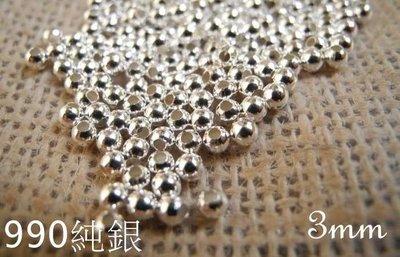 ☆ 惡魔小熊 手創 925銀飾 ☆ 990純銀 DIY材料 3MM銀珠(10顆/組)   配件 單顆
