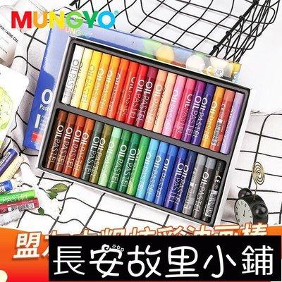 長安故里小鋪-韓國MUNGYO MOP72色精制木盒油畫棒 盟友24色48色炫彩學生油畫棒