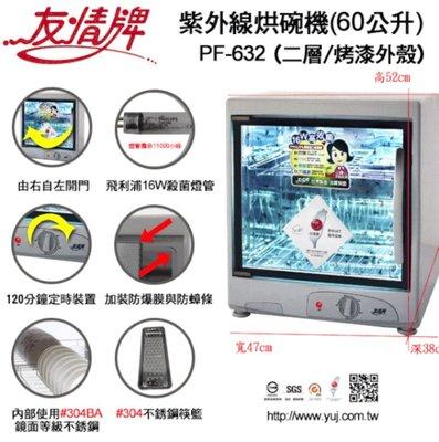 【MONEY.MONEY】台灣製~ 60公升紫外線烘碗機(二層)PF-632 「內裝使用#304BA不銹鋼鏡面材質」