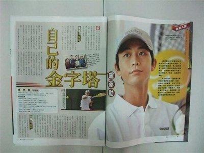 {運動} 盧彥勳 網球選手 自己的金字塔 * 雜誌內頁8頁 ♥2010年♥