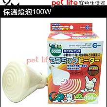 【Pet Life 2號店】日本 marukan - 小動物專用保溫燈泡 100W