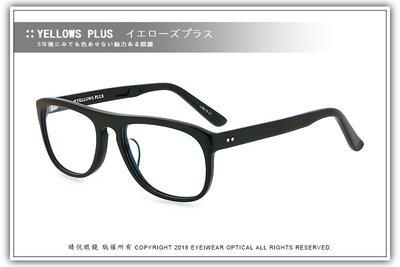 【睛悦眼鏡】簡約風格 低調雅緻 日本手工眼鏡 YELLOWS PLUS 46709