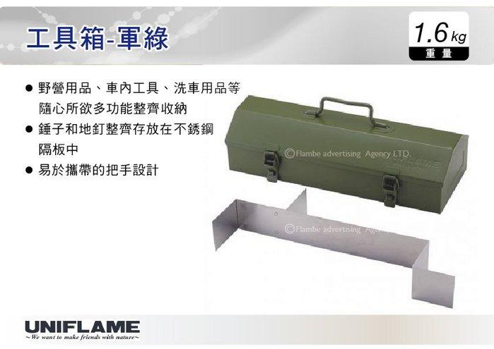  MyRack   日本UNIFLAME 工具箱-軍綠 收納箱 收納櫃 置物櫃 儲物箱 No.U683514
