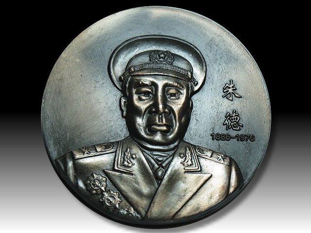 【 金王記拍寶網 】H042   中華人民共和國元帥 朱德  銅雕紀念大銅牌 罕見稀少~