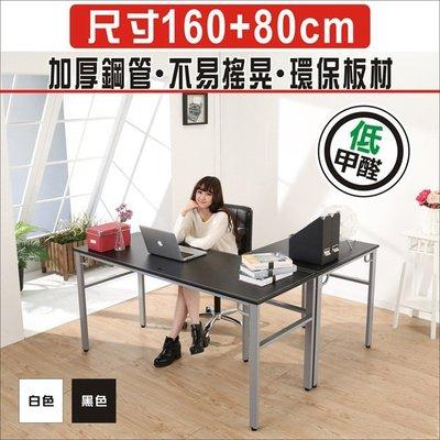 辦公室/電腦室【家具先生】超穩不搖晃環保低甲醛L型馬鞍皮160+80公分工作桌/電腦桌 書桌 I-B-DE043x045