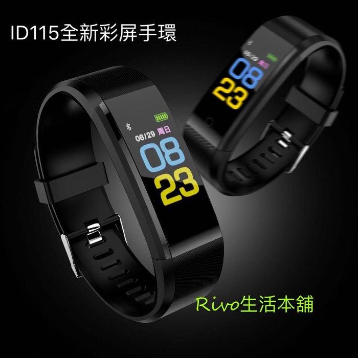 彩色螢幕 運動手環 手錶  智能手環 帶心率