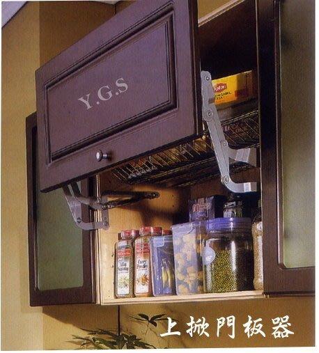 Y.G.S~收納五金系列~上掀門板器 (含稅)