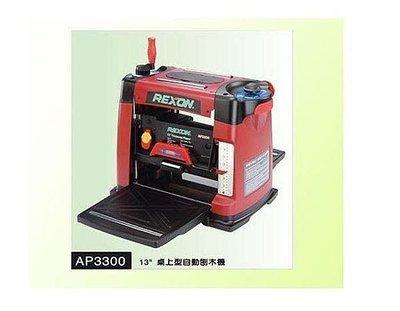 ㊣宇慶S舖五金㊣ REXON力山 AP3300 13 桌上型 自動刨木機 各種規格歡迎洽詢