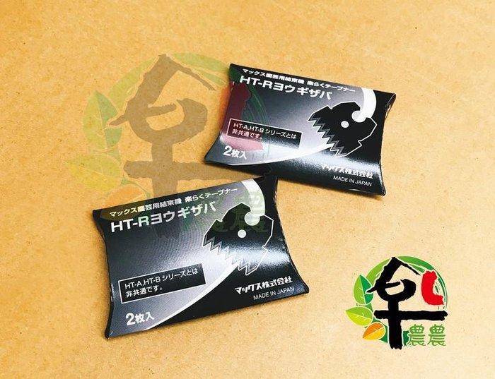 [樂農農] 日本製 MAX HT-R 結束機刀片 (一包2片) 結束機 原廠刀片 結束機刀片