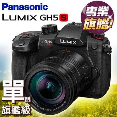 """""""數購e"""" Panasonic Lumix DMC-GH5S 全新 現貨中 公司貨!! 上網註冊送電池手把+原廠電池"""