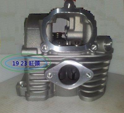 【阿鎧汽缸】勁戰 BWS GTR125改59MM鍛造活塞汽缸組+冷激鑄鐵高凸+19 23缸頭
